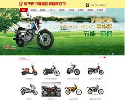 摩托车企业站案例,汽车类型网站案例