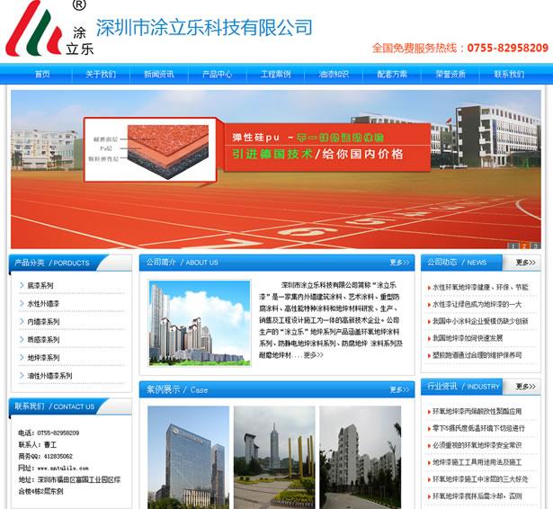 南宁网络公司 南宁涂料类型网站案例