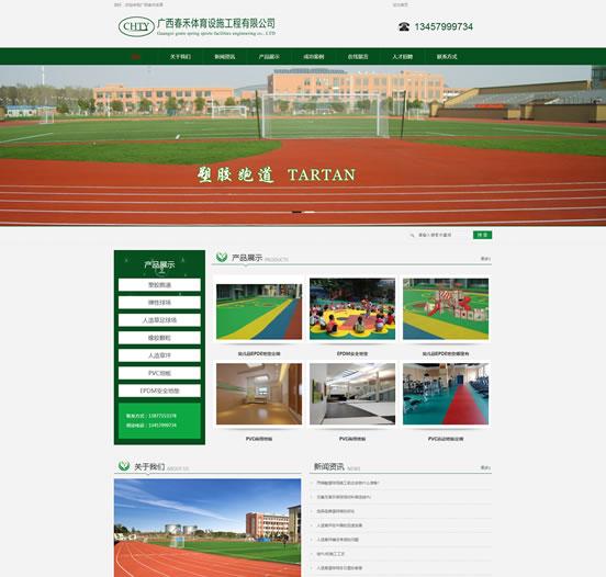 广西南宁春禾体育设备案例