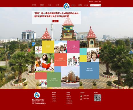 来宾丽景学校网站