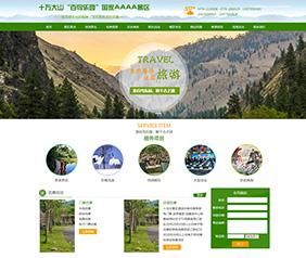 农家乐农庄网站平台案例