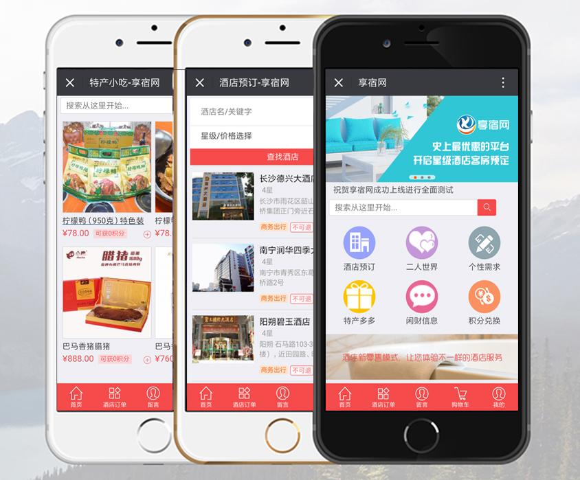 南宁酒店平台开发,连锁酒店平台案例