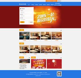 邕桂大酒店网站案例