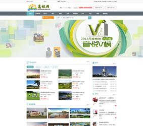 旅游门户平台高讯网