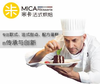 南宁蛋糕店商城开发,南宁米卡蛋糕店网站