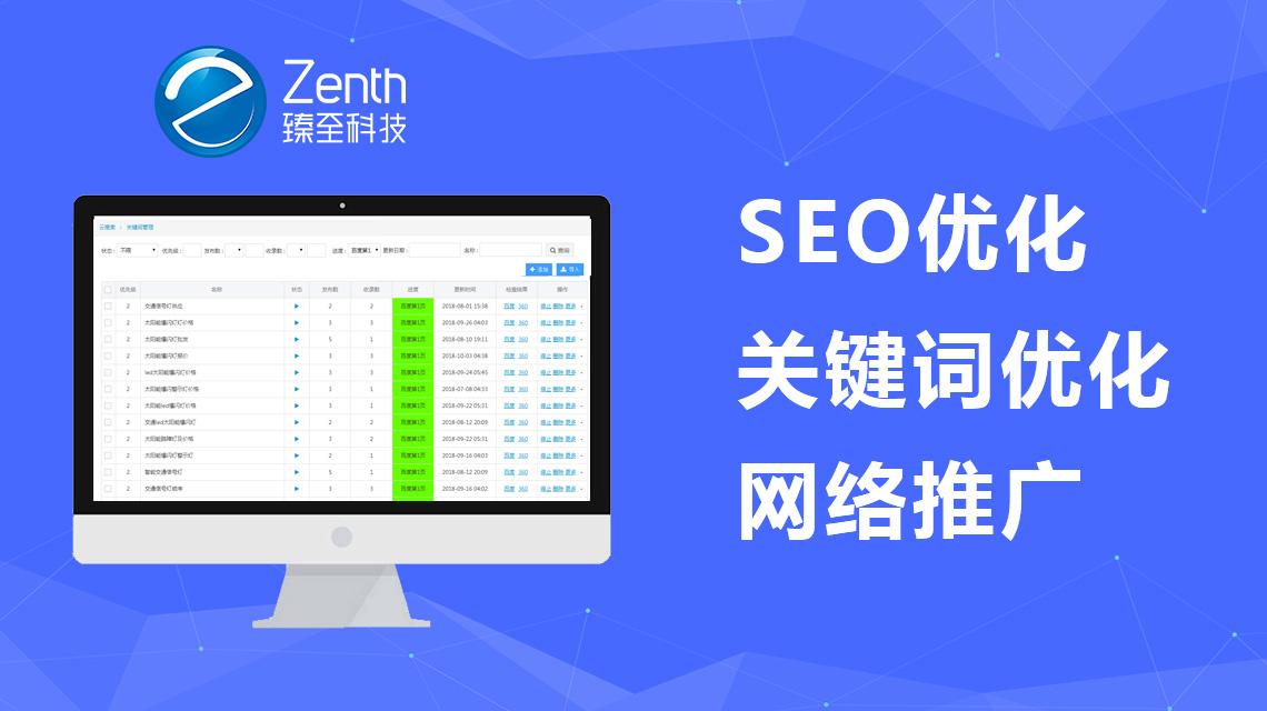 一直在做seo优化,为什么网站都没有收录?